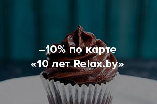 Скидка 10% по карте «10 лет Relax.by»