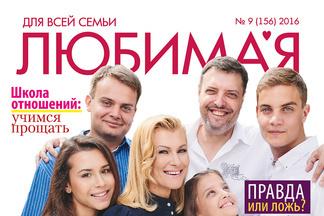 Анонс «Для всей семьи Любимая» №9/ 2016