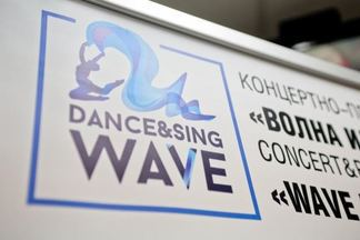 В Минске открылась авторская школа современной хореографии #Wavedance