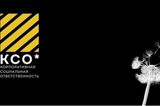 18 марта станут известны названия наиболее значимых КСО-проектов страны