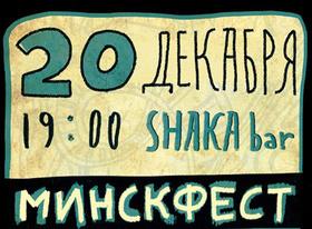 20 декабря в минском баре «Shaka» состоится фестиваль акустического рока