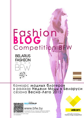 Belarus Fashion Week объявляет о начале приема заявок на конкурс Fashion Blog Competition BFW