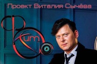 К выходу готовится реалити-шоу Виталия Сычева «ФотоХит»