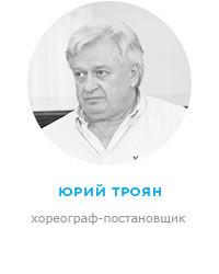 Хореограф-постановщик - Юрий Троян