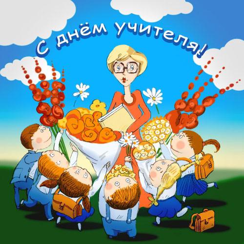 Поздравления с днем учителя белорусский язык