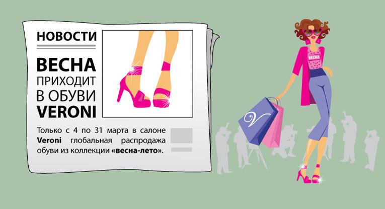 Магазин Обуви Veroni
