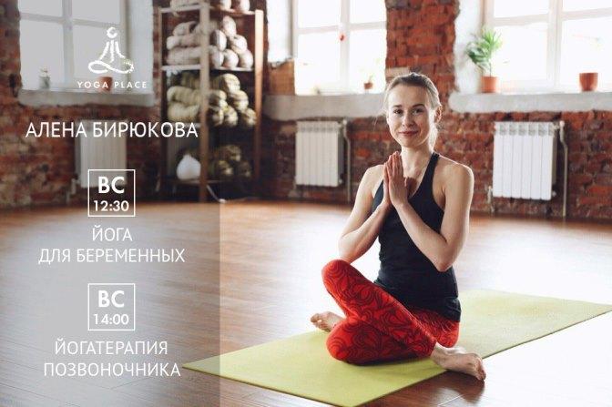 Йога для беременных по воскресеньям 36