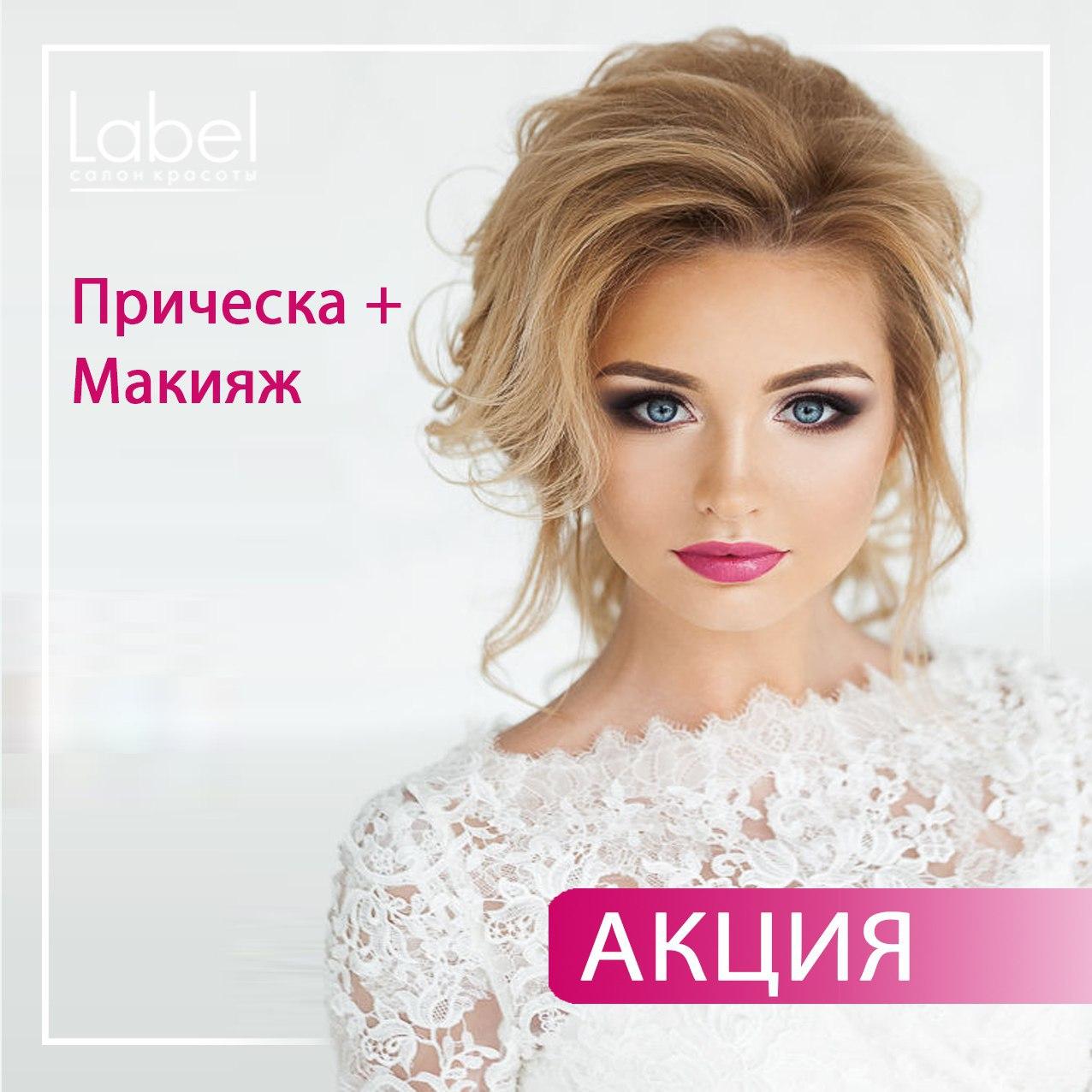 Запись на макияж картинка